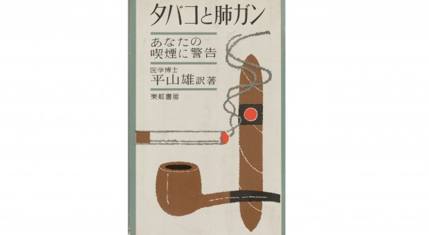 Smoking and health, Japanese edition
