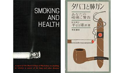 Covers of the British and Japanese editions of Smoking and health, illustrated with images of cigarettes, a pipe and a cigar